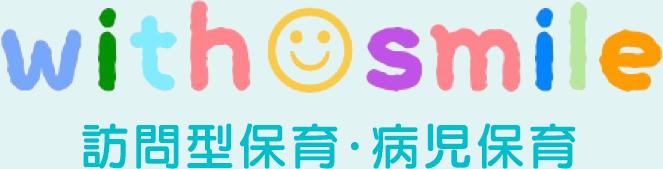 訪問型保育・病児保育 withsmile